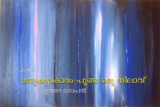 മനുഷ്യാകാരം പൂണ്ട ഒരുനിലാവ് – കളത്തറ ഗോപൻ.