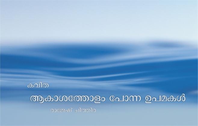 ആകാശത്തോളം പോന്ന ഉപമകൾ- രാജേഷ് ചിത്തിര