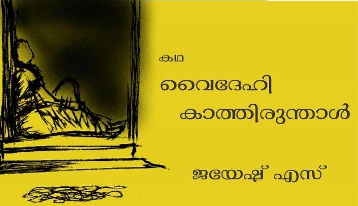 വൈദേഹി കാത്തിരുന്താൾ… കഥ: ജയേഷ്  എസ്