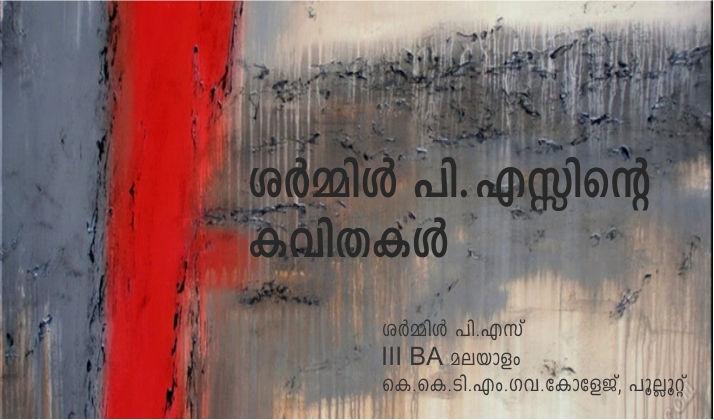 ശർമ്മിൾ പി.എസ്സിന്റെ കവിതകൾ