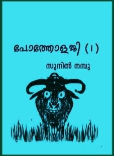 പോത്തോളജി (1) – സുനിൽ നമ്പു
