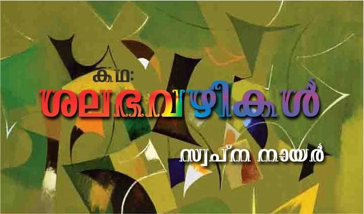 ശലഭവഴികൾ – കഥ: സ്വപ്ന നായർ