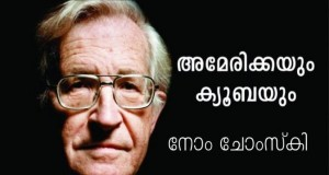 noam chomsky david barzamian നോം ചോംസ്കി