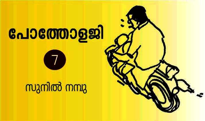 പോത്തോളജി – 7 : സുനിൽ നമ്പു