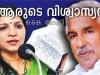 saritha nair solar oomen chandy സരിത നായർ സോളാർ ഉമ്മൻ ചാണ്ടി ഓ കെ ജോണി