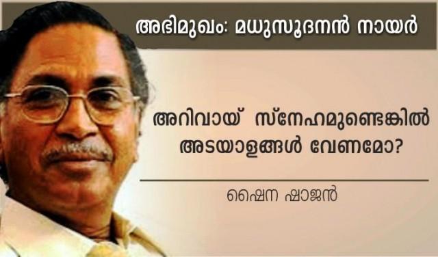 മധുസൂദനൻ നായർ