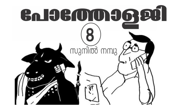 പോത്തോളജി – 8 : സുനിൽ നമ്പു
