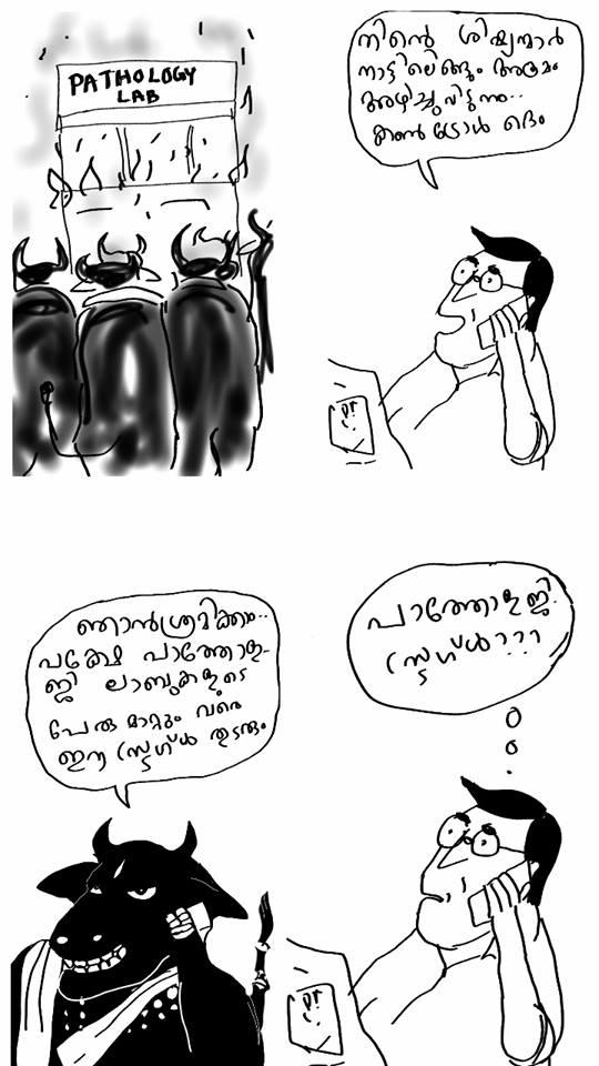 സുനിൽ നമ്പു പോത്തോളജി