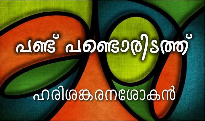 പണ്ട് പണ്ടൊരിടത്ത് – ഹരിശങ്കരനശോകൻ