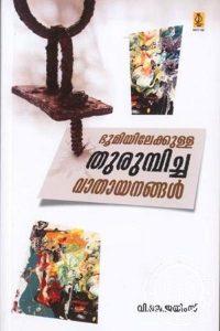bhoomiyilekkulla-thurumbicha-vathaayanangal