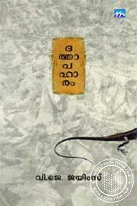 dathapaharam