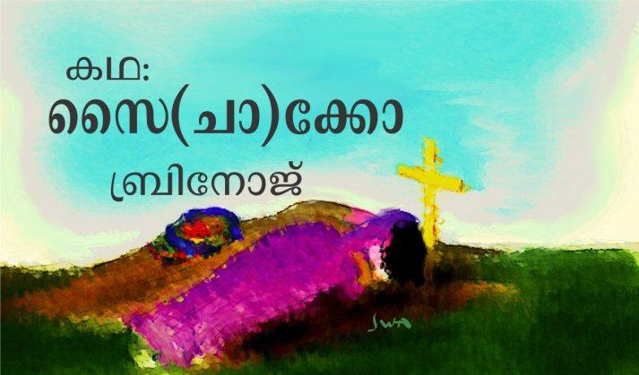 സൈ(ചാ)ക്കോ – കഥ: ബ്രിനോജ്