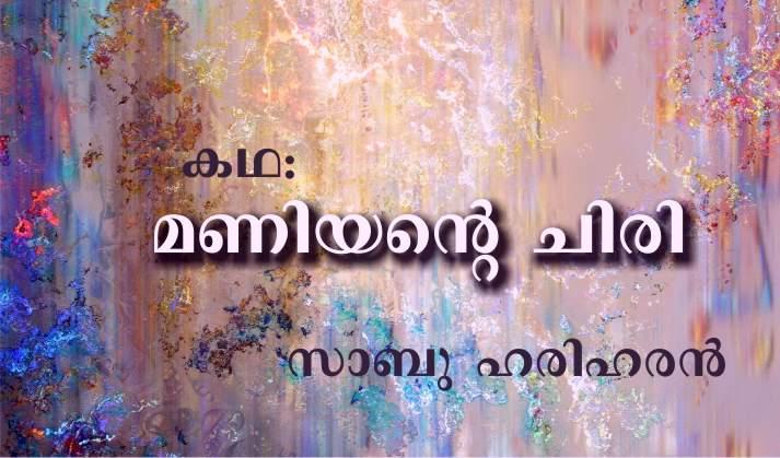 മണിയന്റെ ചിരി –കഥ: സാബു ഹരിഹരൻ