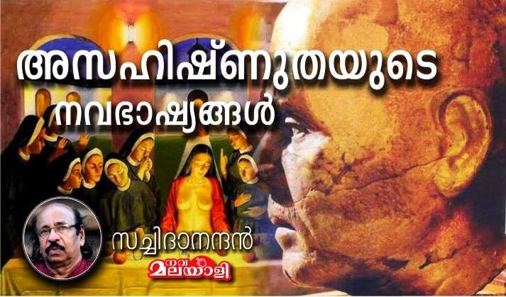 അസഹിഷ്ണുതയുടെ നവഭാഷ്യങ്ങള് -സച്ചിദാനന്ദന്