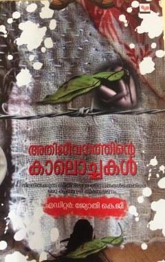 athijeevanathinte-1