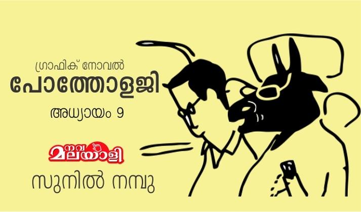 പോത്തോളജി – 9 : സുനിൽ നമ്പു