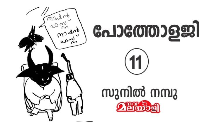 പോത്തോളജി – 11 : സുനിൽ നമ്പു