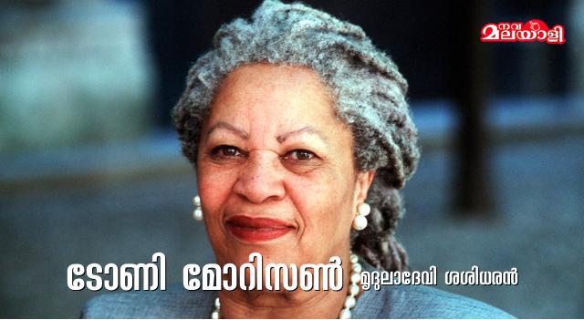 ടോണി മോറിസണ്