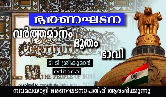 ഭരണഘടന- വര്ത്തമാനം, ഭൂതം ഭാവി: ടി ടി ശ്രീകുമാര്