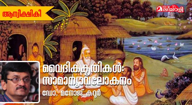 വൈദികകൃതികള്: സാമാന്യാവലോകനം