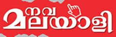 നവമലയാളി | NAVAMALAYALI