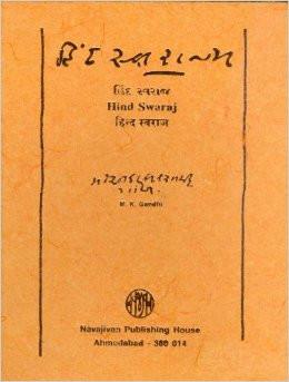 Hind Swaraj by Gandhi